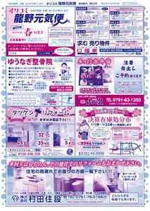 orikomi-T66-2.jpg
