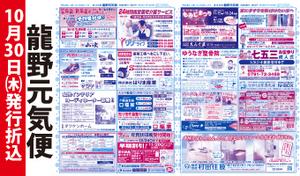 tatsuno53a.jpg