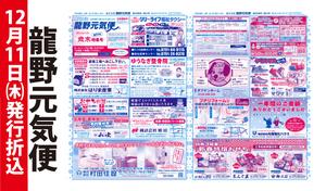 tatsuno54.jpg