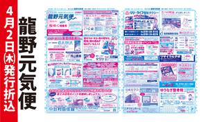 tatsuno56.jpg