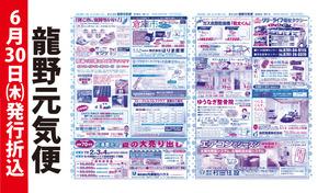 tatsuno61.jpg